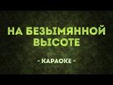 На безымянной высоте Военные песни (Караоке)