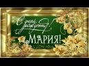 ПОЗДРАВЛЯЮ С ДНЕМ РОЖДЕНИЯ, МАРИЯ!