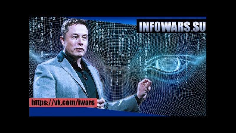 Илон Маск: Искусственный интеллект это фундаментальная угроза для человечества