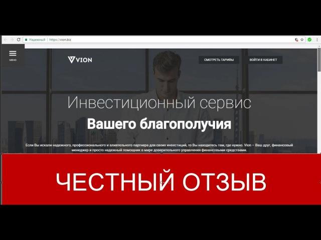 Vion.biz отзывы | Инвестиционный сервис - Стоит ли инвестировать?
