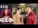 Отель Элеон - 3 сезон 1 серия - комедийный сериал HD