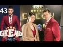 Отель Элеон - 3 сезон 1 серия (43 серия) - комедийный сериал HD