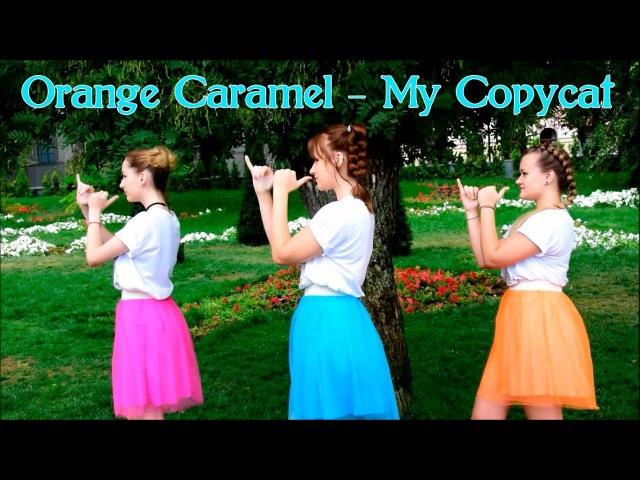 ORANGE CARAMEL - My Copycat / 오렌지캬라멜 - 나처럼 해봐요 / dance cover by A.Win