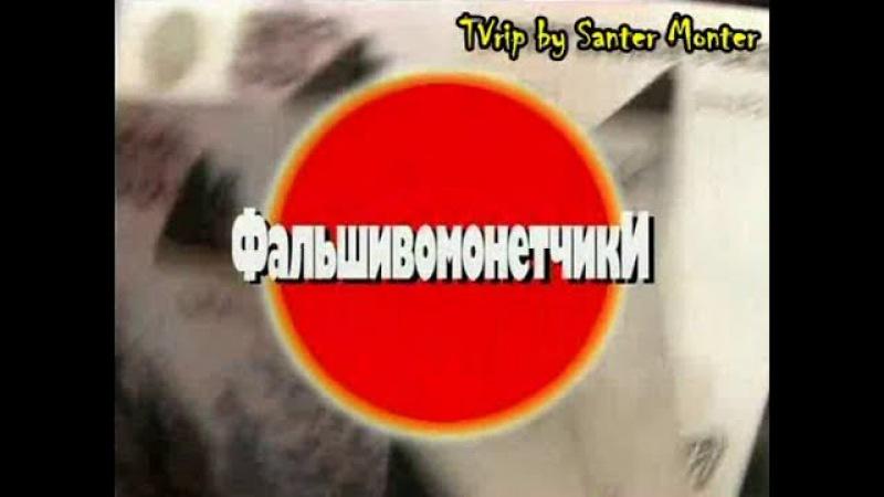 Криминальная Россия - Фальшивомонетчики