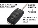 Привязка ключа к авто WV, AUDI, Skoda, SEAT
