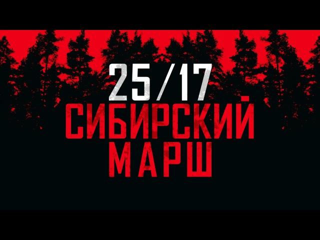 25/17 Сибирский марш (Калинов Мост Cover) (2016)