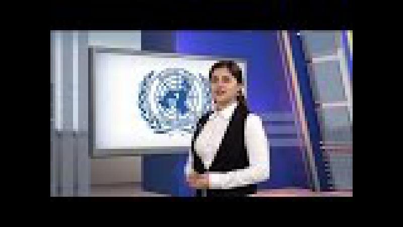 Обращение Лусинэ Арутюнян, генерального секретаря Тюменской модели ООН