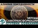 Алхимия повседневности NikОsho Аудиокнига Методы самотрансформации