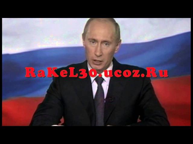 Президент Путин поздравляет с днем рождения Наталью