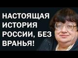 Валерия Новодворская - НАСТОЯЩАЯ ИСТОРИЯ РОССИИ, БЕЗ ВРАНЬЯ!