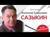 А. Сазыкин. Лекция