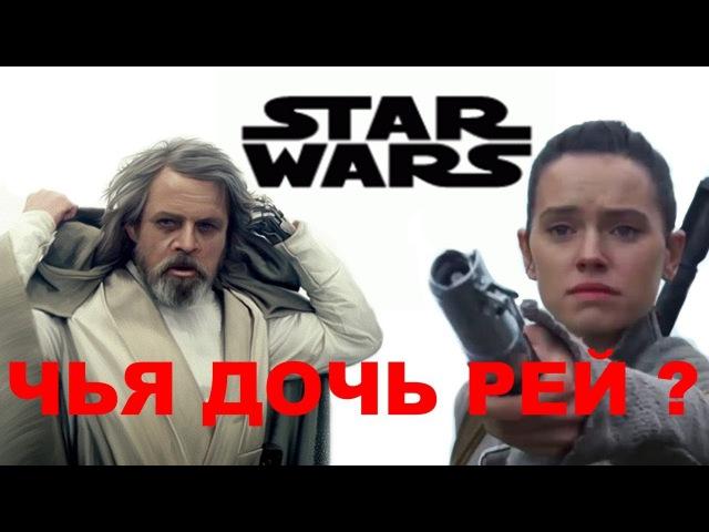 ★ Кто родители РЕЙ ? ★ Теории ☆ ЗВЕЗДНЫХ ВОЙН ☆ Star Wars ☆