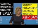 Мария Захарова: Хотите тотальной блокады Крыма? А вот хер вам!