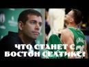 Что станет с Бостон Селтикс после травмы Гордона Хэйворда? | В Мире НБА