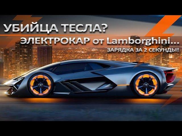 Убийца ТЕСЛА? супер Электромобиль Lamborghini