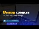 Вывод прибыли за 4 дня из First National Group