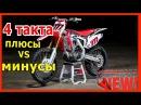 ПЛЮСЫ и МИНУСЫ 4 тактных мотоциклов ЭНДУРО КРОСС