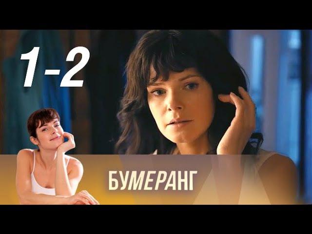 Бумеранг. 1 и 2 серия (Премьера 2017). Мелодрама @ Русские сериалы