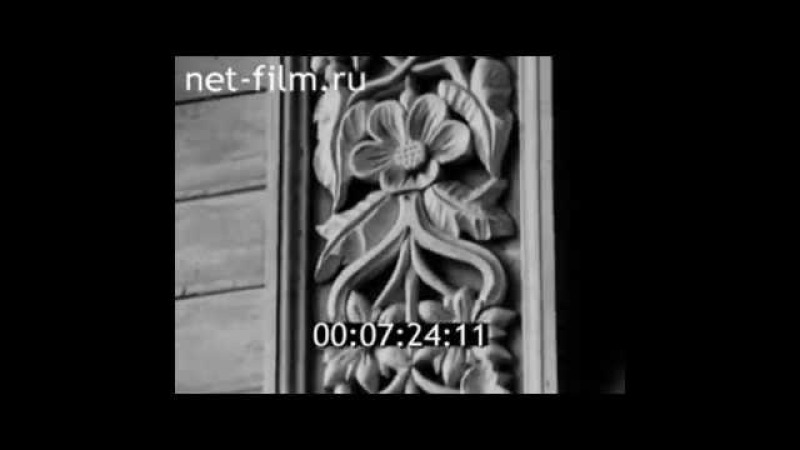 1976г. Козьмодемьянск. резчик по дереву Силанов Б.П. Марий Эл