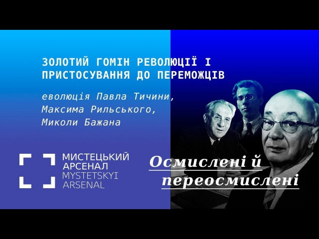 Еволюція Павла Тичини, Максима Рильського, Миколи Бажана