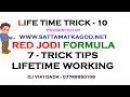 PUBLIC DEMAND - MATKA RED JODI FORMULA - LIFETIME SATTA MATKA TRICKS AND TIPS