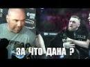 РУКОВОДСТВО UFC СНЯЛИ МАКГРЕГОРА С БОЯ ПРОТИВ ТОНИ ФЕРГЮСОНА НА UFC 219