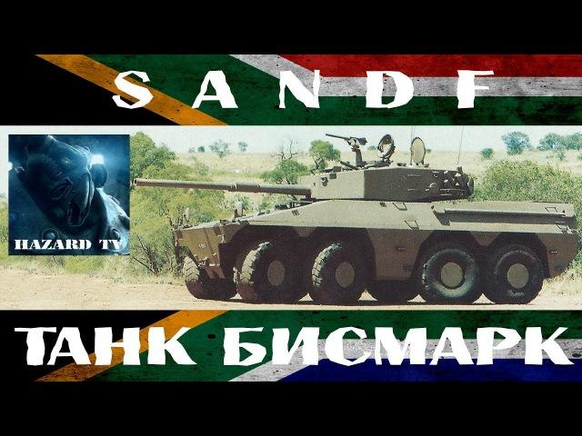 Бисмарк колёсный танк ЮАР