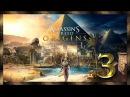 Asassin's Creed Origins ★ 3 Убить Медунамона