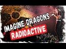 Imagine Dragons – RADIOACTIVE =БЕЗ БАРРЭ=. Разбор на гитаре