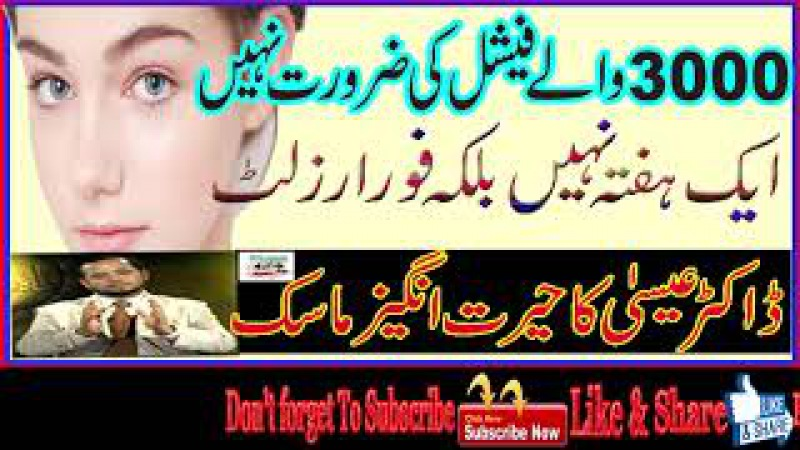 Dr Essa Beauty tips in urdu |Urgent Whitening Facial at Home