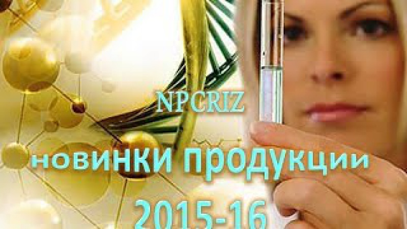 NPCRIZ новинки продукции 2015 - 2016