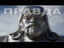 Что прикрыли татаро монгольским игом Какие реальные события они хотели скрыть