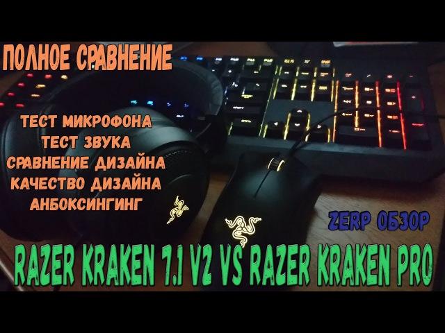 Наушники Razer Kraken 7.1 v2 vs Razer Kraken Pro (Полное сравнение и тест)