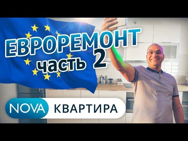 ЕВРОремонт Часть 2 Как живут в Европе Квартира в Европе НоваКвартира