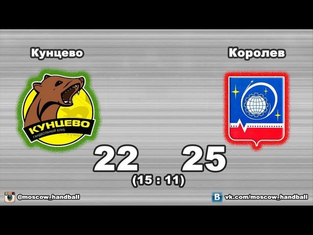 Кунцево - Королев. Чемпионат Москвы 2017-18 г.
