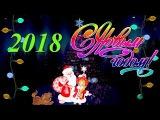 ?Красивая Новогодняя открытка с Новым 2018 годом! Мерцание елки и фона. Футаж для ...