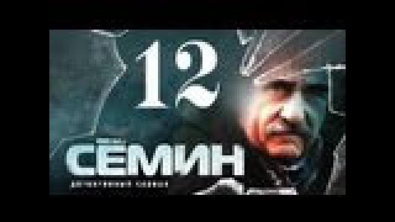 Семин 12 серия - детектив криминал сериал