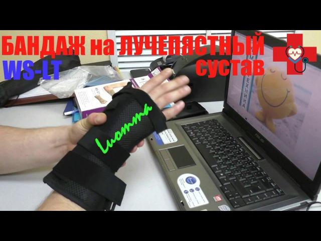 Бандаж на лучепястный сустав с фиксацией большого пальца велкро