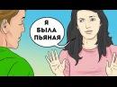 СТОИТ ЛИ ПРОЩАТЬ ИЗМЕНУ ЛЮБИМОЙ/ДЕВУШКИ/ЖЕНЫ