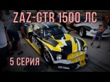 ZAZ-GTR 1500 л.с. сезон 2017. Бой первый - Винница. 5 серия. #SRT