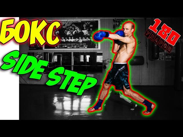 Сайд степ Бокс Кикбоксинг Для начинающих