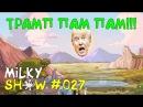 Смешные видео до слез, капец, ржачное видео, угарные ролики MiLKY SHOW Подборка Прик ...