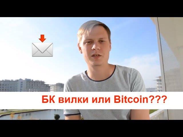 Букмекерские вилки или Bitcoin | Максим Лавриненко | pro100business