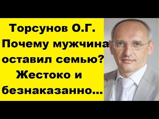 Торсунов О.Г. Почему мужчина оставил семью? Жестоко и безнаказанно...