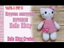 Игрушка амигуруми Hello Kitty крючком. Котенок хелло китти. Урок 58. Часть 3. МК