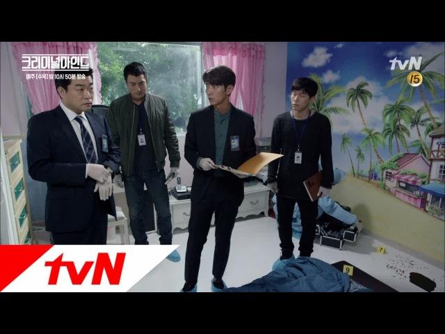 TvN CriminalMinds 이준기 쿵! 손현주 짝! 170921 EP.18