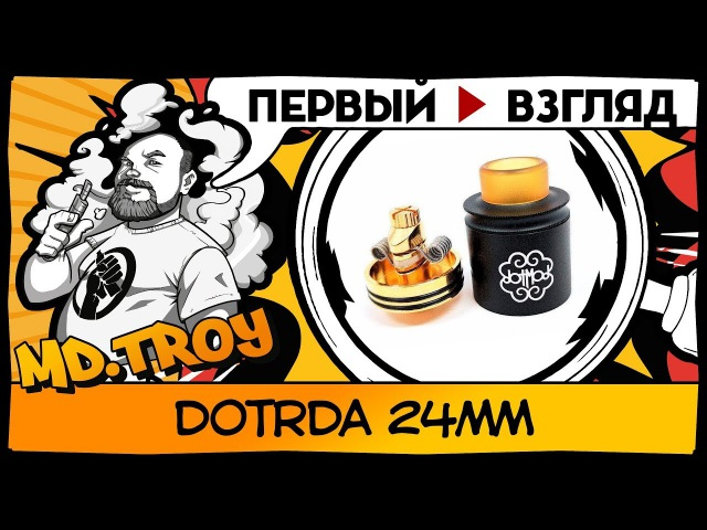 ПервыйВзгляд №5 | dotRDA 24mm by DotMod