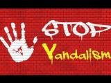 Позор вандалам!