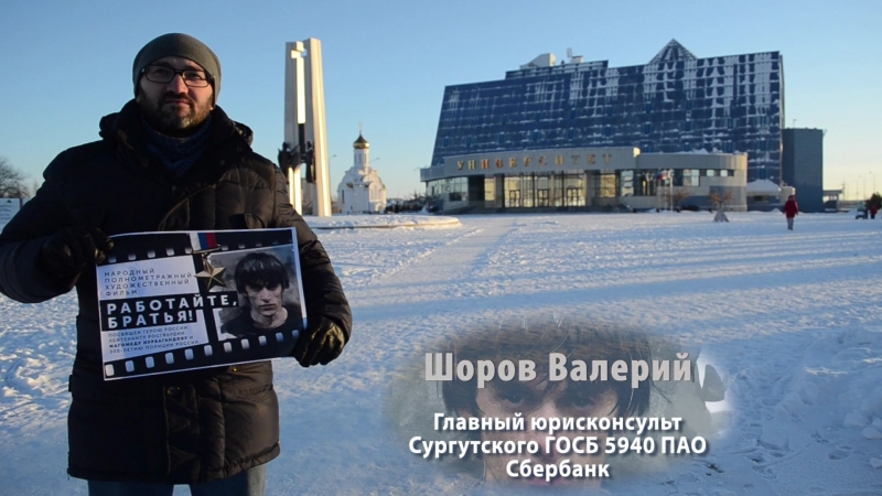 Валерий Шоров о фильме «Работайте, братья!»