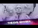 Стрим #5 The Evil Within 2! Полное сюжетное прохождение!